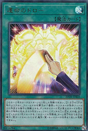 遊戯王 20TH-JPB03 運命のドロー (日本語版 ウルトラレア) 20th ANNIVERSARY DUELIST BOX