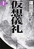 仮想儀礼(上) (新潮文庫)