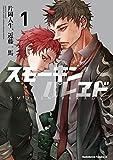 スモーキン'パレヱド(1) (角川コミックス・エース)