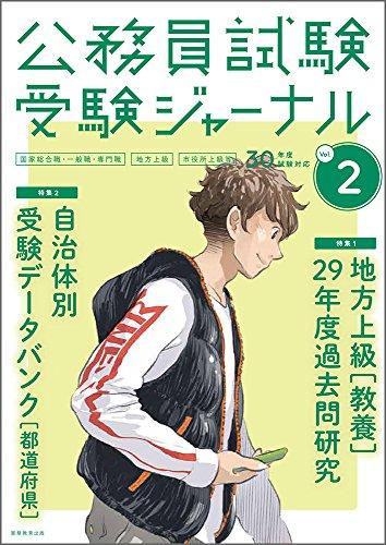 公務員試験 受験ジャーナル Vol.2 30年度試験対応