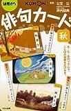 俳句カード 秋 第3版―幼児から (3)