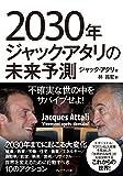 2030年ジャック・アタリの未来予測 ―不確実な世の中をサバイブせよ!