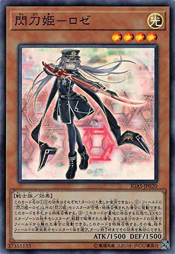 遊戯王 IGAS-JP020 閃刀姫-ロゼ (日本語版 スーパーレア) イグニッション・アサルト