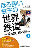 ほろ酔い鉄子の世界鉄道~乗っ旅、食べ旅~ 3【台湾・マレーシア編】 ほろ酔い鉄子の世界鉄道旅 乗っ旅、食べ旅