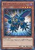 遊戯王カード SHVI-JP016 RR-ブースター・ストリクス ノーマル 遊戯王アーク・ファイブ [シャイニング・ビクトリーズ]