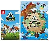 PixARK(ピックスアーク) -Switch 【Amazon.co.jp限定】オリジナルA5クリアファイル 付