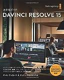 DaVinci Resolve 15 公式ガイドブック(日本語版)