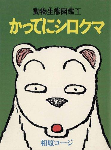 「勝手にシロクマ」の画像検索結果