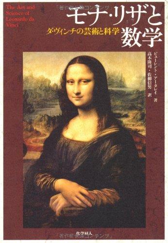 モナ・リザと数学-ダ・ヴィンチの芸術と科学