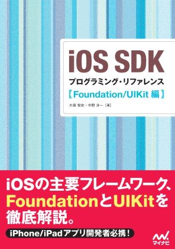 iOS SDK プログラミング・リファレンス【Foundation/UIKit編】