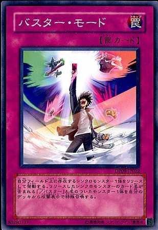 【シングルカード】遊戯王 バスター・モード DP09-JP022 ノーマル