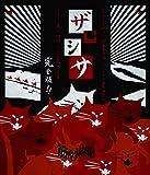 筋肉少女帯 LIVE Blu-ray『メジャーデビュー30周年記念オリジナルNew Album「ザ・シサ」リリース・ツアー final ライブ 完全版!!』