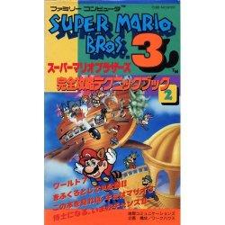 スーパーマリオブラザーズ3完全攻略テクニックブック〈2〉