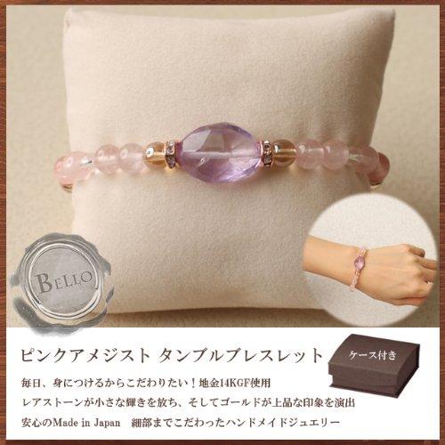 【日本製】ピンクアメジスト ブレスレット タンブルカット (内周15cm)