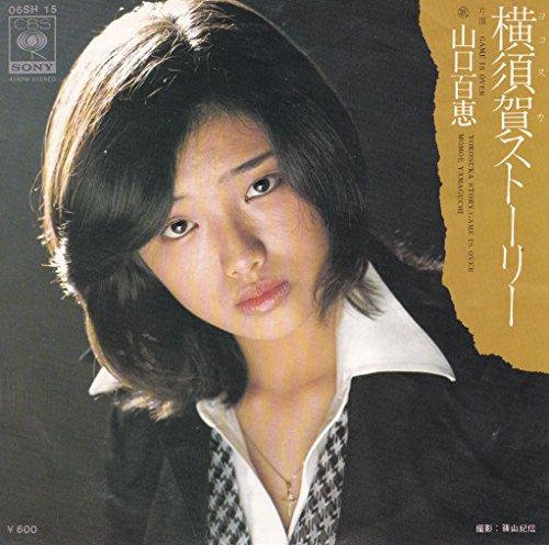 横須賀ストーリー[山口百恵][EP盤]