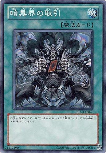 遊戯王OCG 暗黒界の取引 ノーマル SD21-JP025