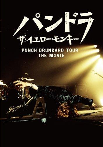 パンドラ ザ・イエロー・モンキー PUNCH DRUNKARD TOUR THE MOVIE [DVD]