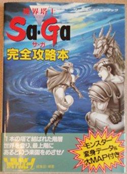 魔界塔士Sa・Ga(サ・ガ)完全攻略本 (ゲームボーイファンブック)