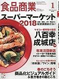 食品商業2018年01月号 (八百幸成城店分析/スーパーマーケット2018経営課題総ざらい)