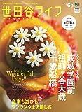 世田谷ライフマガジン NO.65 (エイムック 4065)