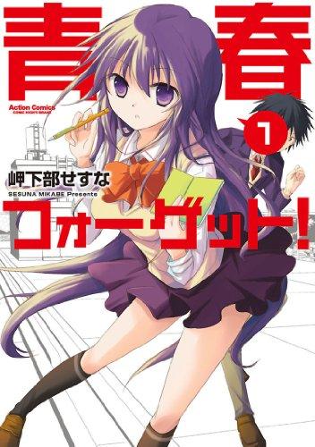 青春フォーゲット! : 1 (アクションコミックス)