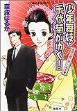 少年舞妓・千代菊がゆく!―花見小路におこしやす (コバルト文庫)