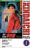 金田一少年の事件簿―バイリンガル版 (1) (講談社バイリンガル・コミックス)