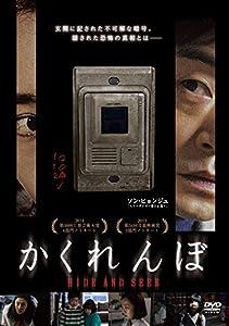 かくれんぼ [DVD]