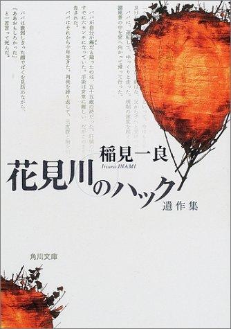 遺作集 花見川のハック (角川文庫)