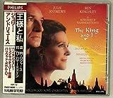 ミュージカル「王様と私」