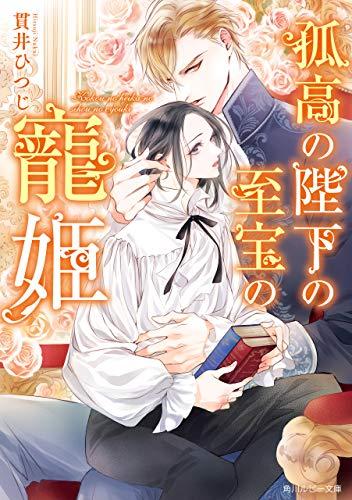 孤高の陛下の至宝の寵姫【電子特別版】 (角川ルビー文庫)