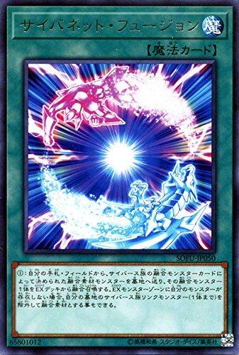 遊戯王カード サイバネット・フュージョン(レア) ソウル・フュージョン(SOFU)   通常魔法 レア