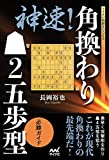 神速! 角換わり▲2五歩型 必勝ガイド (マイナビ将棋BOOKS)