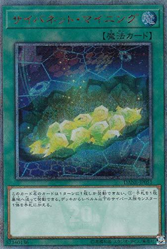 遊戯王 DANE-JP051 サイバネット・マイニング (日本語版 20thシークレットレア) ダーク・ネオストーム