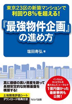 東京23区の新築マンションで利回り8%を超える! 『最強物件企画』の進め方