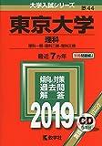東京大学(理科) (2019年版大学入試シリーズ)