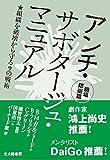 アンチ・サボタージュ・マニュアル 職場防衛篇: 組織を破壊から守る9の戦術