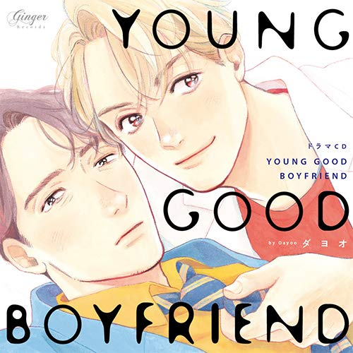 ドラマCD YOUNG GOOD BOYFRIEND