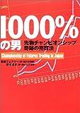 1000%の男 ― 先物チャンピオンシップ奇跡の売買法 (パンローリング相場読本シリーズ)