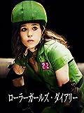 ローラーガールズ・ダイアリー (字幕版) (Whip It)