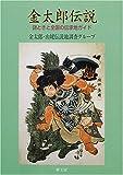 金太郎伝説―謎ときと全国の伝承地ガイド