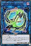 遊戯王/ダブルバイト・ドラゴン(ウルトラレア)/LINK VRAINS BOX