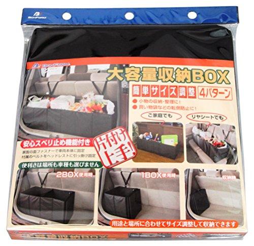 ボンフォーム 大容量収納BOX ユーティリティ ブラック 簡単サイズ調整タイプ (30×90cm) 7488-09BK