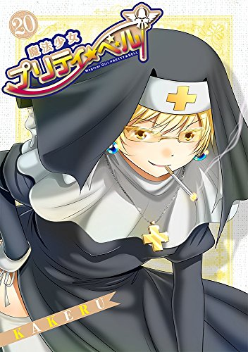 魔法少女プリティ☆ベル 20 (BLADE COMICS)