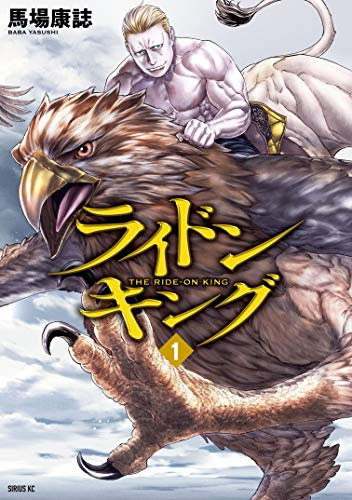 ライドンキング(1) (シリウスコミックス)