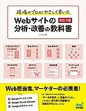 現場のプロがやさしく書いたWebサイトの分析・改善の教科書【改訂2版】