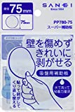 SANEI 【吸盤用補助版】 スーパー補助板 直径75mm PP780-75