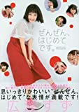 広瀬すずフォトブック「ぜんぜん、はじめてです。」 (TOKYO NEWS MOOK) -