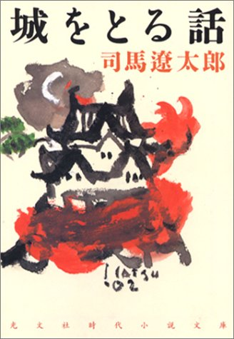 城をとる話 (光文社文庫)