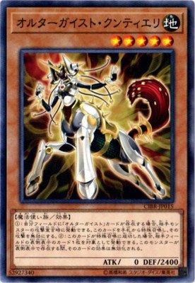 遊戯王/第10期/02弾/CIBR-JP015 オルターガイスト・クンティエリ